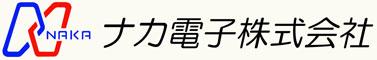 ナカ電子株式会社