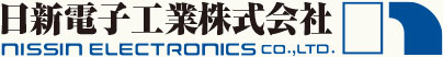 日新電子工業株式会社