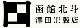 有限会社澤田米穀店