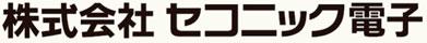 株式会社セコニック電子